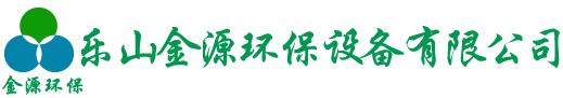 乐山金源环保设备有限公司