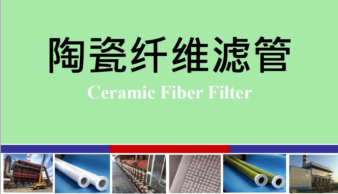 陶瓷滤管脱硝、w88官方网站一体化设备